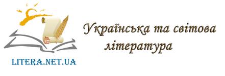 Українська та світова література
